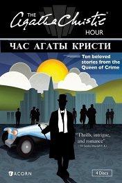 Час Агаты Кристи / The Agatha Christie Hour