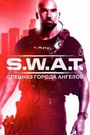 S.W.A.T.: Спецназ города ангелов / S.W.A.T.