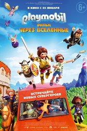 Playmobil Фильм: Через вселенные / Playmobil: The Movie