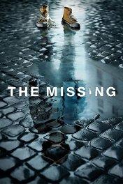 Пропавший без вести / The Missing