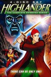 Горец / Highlander: The Animated Series