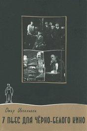 Семь пьес для черно-белого кино / Sept piПces pour cinОma noir et blanc