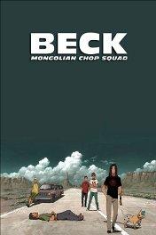 Бек / ベック