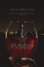 Приглашение / The Invitation