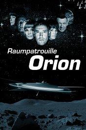 Космический патруль – Корабль Орион / Raumpatrouille – Die phantastischen Abenteuer des Raumschiffes Orion