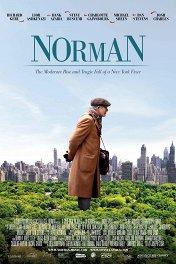 Норман: Умеренный взлет и трагическое падение нью-йоркского посредника / Norman: The Moderate Rise and Tragic Fall of a New York Fixer
