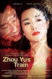 Поезд Чжоу Ю / Zhou Yu de huo che