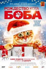 Рождество кота Боба / A Christmas Gift from Bob
