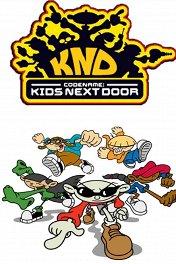 Команда нашего двора / Codename: Kids Next Door