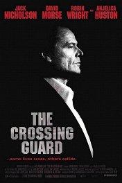 Постовой на перекрестке / Crossing Guard