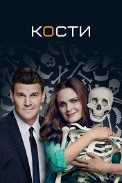 Кости / Bones