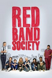 Красные Браслеты / Red Band Society