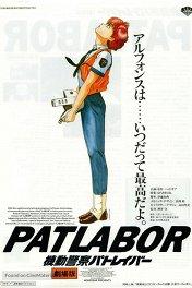 Полиция будущего / Kido keisatsu patoreba: The Movie