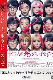 12 ребят, которые хотят умереть / Jûni-nin no shinitai kodomo-tachi