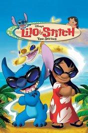 Лило и Стич / Lilo & Stitch: The Series