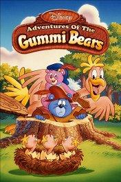 Приключения мишек Гамми / Disney's Adventures of the Gummi Bears