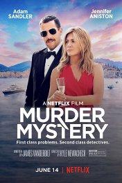 Убийство на яхте / Murder Mystery