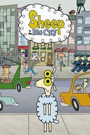 Баран в большом городе / Sheep in the Big City