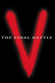 V: Последняя битва / V: The Final Battle
