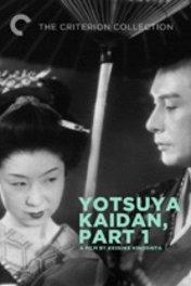 Призрак Ёцуи / Yotsuya kaidan