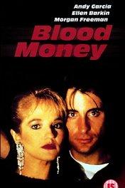 Кровавые деньги / Clinton and Nadine