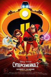Суперсемейка-2 / Incredibles 2