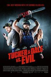 Убойные каникулы / Tucker & Dale vs Evil