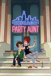 Моя весёлая тётя / Chicago Party Aunt