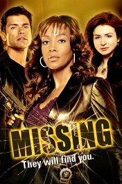 Миссия ясновидения / Missing