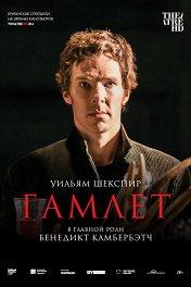 Гамлет: Камбербатч / Hamlet: Cumberbatch