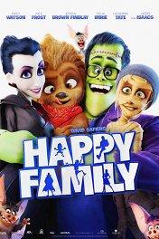 Мы — монстры / Happy Family