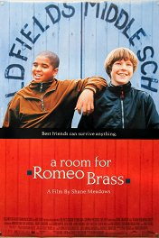 Комната для Ромео Брасса / A Room for Romeo Brass