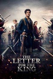 Письмо для короля / The Letter for the King