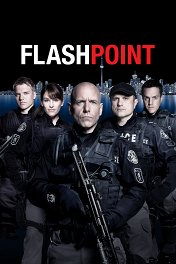 Горячая точка / Flashpoint