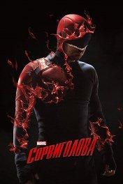 Сорвиголова / Marvel's Daredevil