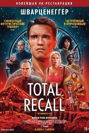 Вспомнить все / Total Recall