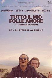 Вся моя безумная любовь / Tutto il mio folle amore