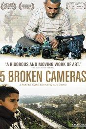 5 разбитых камер / 5 Broken Cameras