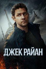 Джек Райан / Tom Clancy's Jack Ryan