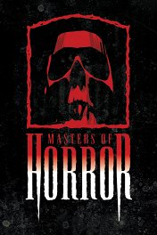 Мастера ужасов / Masters of Horror