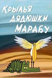 Крылья дядюшки Марабу