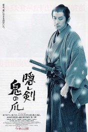 Скрытый клинок / Kakushi-ken: oni no tsume