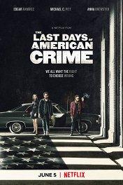 Последние дни американской преступности / The Last Days of American Crime