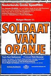 Оранжевый солдат / Soldaat van Oranje