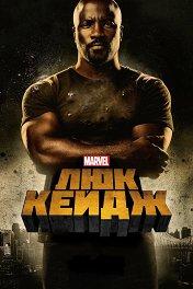 Люк Кейдж / Marvel's Luke Cage