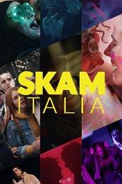 Стыд. Италия / SKAM Italia