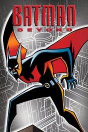 Бэтмен будущего / Batman Beyond
