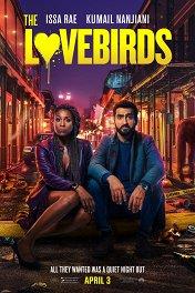 Любовнички / The Lovebirds