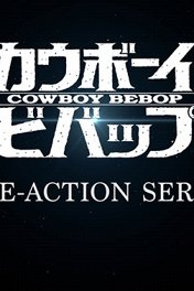 Ковбой Бибоп / Cowboy Bebop