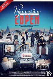 Русские евреи. Фильм третий. После 1948 года